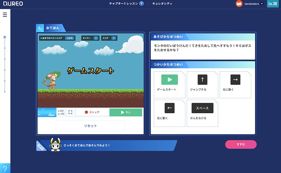 ゲームを作りながらプログラミングを学べる